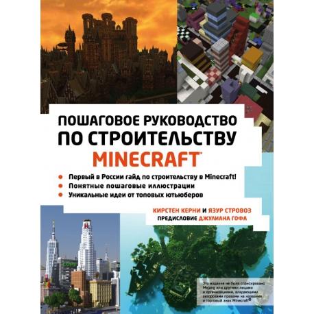 Minecraft. Пошаговое руководство по строительству. Кристен Керни, Язур Стровоз