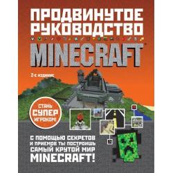 Minecraft. Продвинутое руководство. Стивен О`Брайен