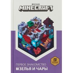 Minecraft. Первое знакомство. Зелья и чары