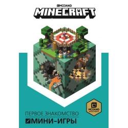 Minecraft. Первое знакомство. Мини-игры
