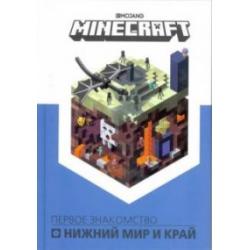 Minecraft. Первое знакомство. Нижний мир и край