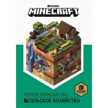 Minecraft. Первое знакомство. Сельское хозяйство