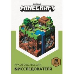 Minecraft. Первое знакомство. Руководство для исследователя