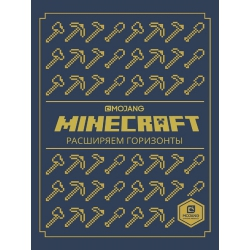 Minecraft. Только факты. Расширяем горизонты