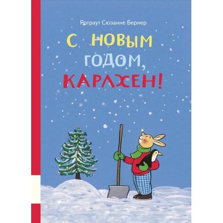 С Новым годом, Карлхен! Ротраут Сюзанне Бернер (сборник)