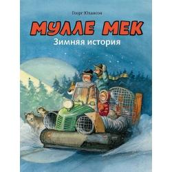 Мулле Мек. Зимняя история. Георг Юхансон