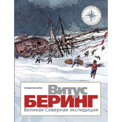 Витус Беринг. Великая северная экспедиция. Владислав Серов