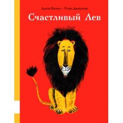 Счастливый Лев. Луиза Фатио