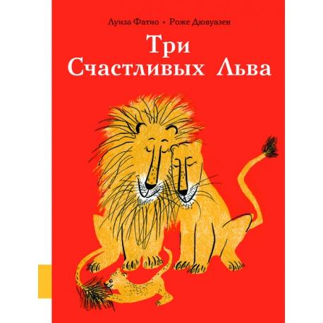 Три Счастливых Льва. Луиза Фатио