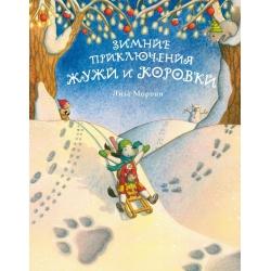 Зимние приключения Жужи и Коровки. Лиза Морони