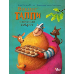Викинг Таппи и вкусный секрет. Марцин Мортка