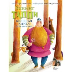 Большая книга приключений викинга Таппи. Марцин Мортка