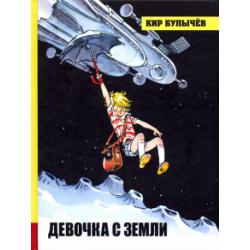 Иллюстрированная библиотека. Девочка с Земли. Кир Булычев