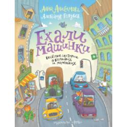 Ехали машинки. Весёлые истории о больших и маленьких. Анна Анисимова