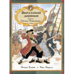 Пиратский дневник. Записки Джейка Карпентера, юнги. Ричард Платт