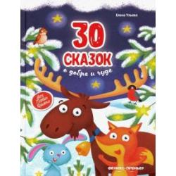 30 сказок о добре и чуде. Елена Ульева