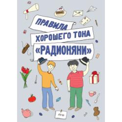"""Правила хорошего тона """"Радионяни"""". Л. Измайлов, М. Танич, А. Хайт, Е. Смолин, А. Левенбук"""