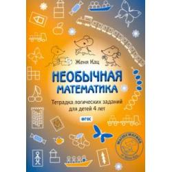 Необычная математика. Тетрадка логических заданий для детей 4 лет. Женя Кац