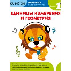 Kumon. Единицы измерения и геометрия. Уровень 1