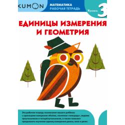 KUMON. Единицы измерения и геометрия. Уровень 3