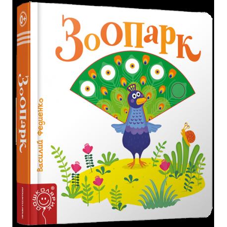 Зоопарк. Василий Федиенко