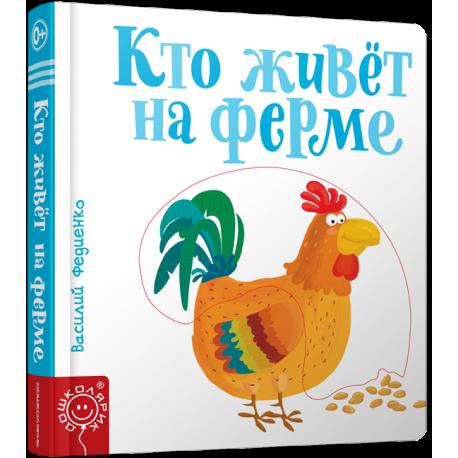 Кто живёт на ферме. Василий Федиенко