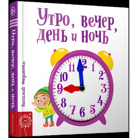 Утро, вечер, день и ночь. Василий Федиенко