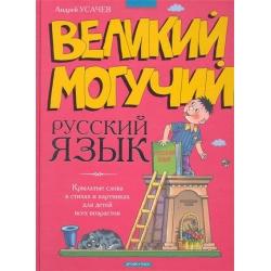 Великий могучий русский язык: Крылатые слова в стихах и картинках для детей всех возрастов