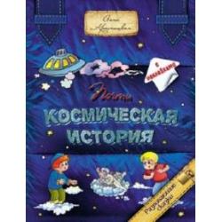 Почти космическая история. Анна Красницкая