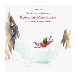 Зимние приключения Крошки-Малышки. Кимико