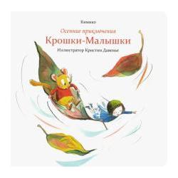 Осенние приключения Крошки-Малышки. Кимико