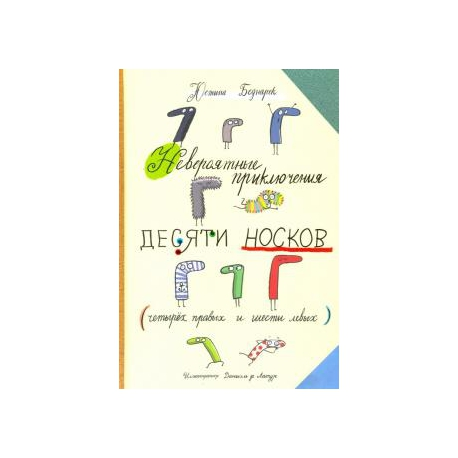Невероятные приключения десяти носков (четырёх правых и шести левых). Юстина Беднарек