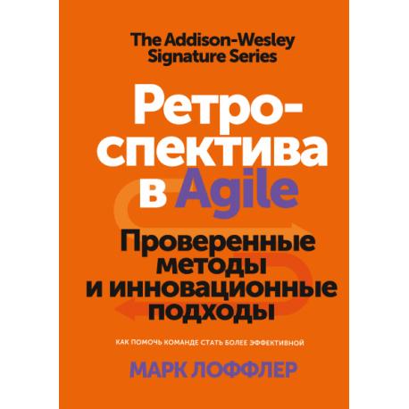 Ретроспектива в Agile. Проверенные методы и инновационные подходы. Марк Лоффлер