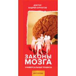 Законы мозга. Андрей Курпатов