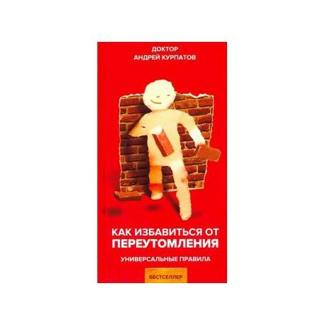 Как избавиться от переутомления. Андрей Курпатов