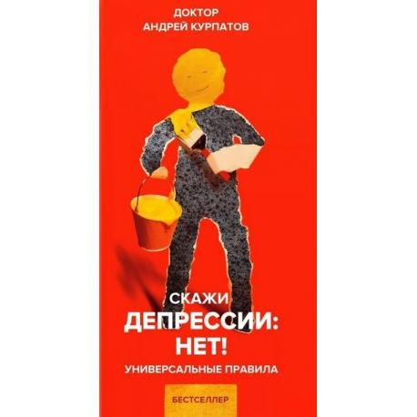 Скажи депрессии: НЕТ! Андрей Курпатов