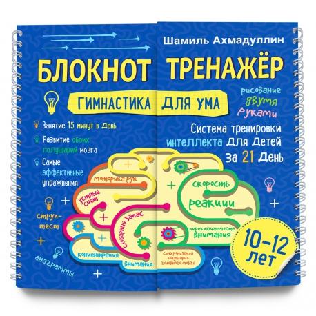 Гимнастика для ума. Система тренировки интеллекта для детей 10-12 лет. Блокнот-тренажер. Шамиль Ахмадуллин