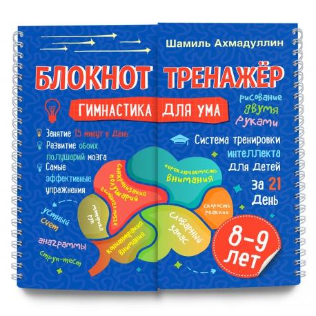 Гимнастика для ума. Система тренировки интеллекта для детей 8-9 лет. Блокнот-тренажер. Шамиль Ахмадуллин