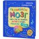 Развиваем мозг. Книга о том, как тренировать логику и улучшить мышление у детей 7-12 лет. Шамиль Ахмадуллин, Искандер Ахмадуллин