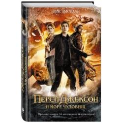 Перси Джексон и море Чудовищ. Книга 2. Рик Риордан