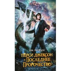 Перси Джексон и последнее пророчество. Книга 6. Рик Риордан