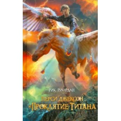Перси Джексон и проклятие титана. Книга 3. Рик Риордан