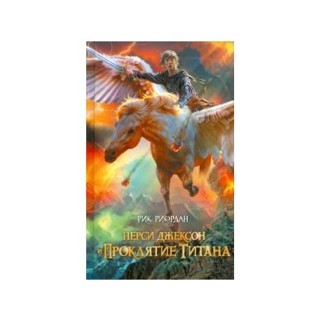 Перси Джексон и проклятие титана. Рик Риордан