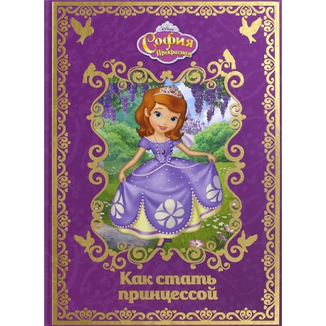 Как стать принцессой. София прекрасная