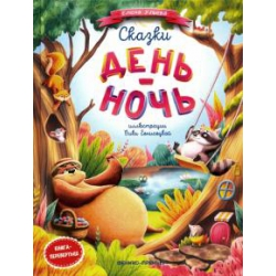 Сказки день-ночь (книга-перевертыш). Елена Ульева