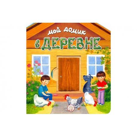 Мой домик в деревне. Книга с окошками. Людмила Уланова
