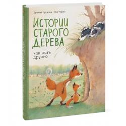 Истории старого дерева Как жить дружно (№1). Брижит Лукиани