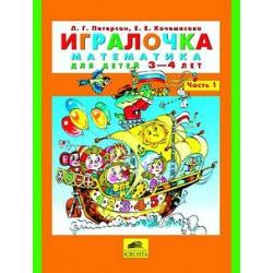 Игралочка. Математика для детей 3-4 лет. Часть 1. Петерсон, Кочемасова