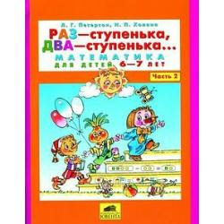 Раз - ступенька, два - ступенька... Математика для детей 6-7 лет. Часть 2. Петерсон, Кочемасова