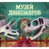 Музей динозавров. Создай свою pop-up книгу. Дженни Джейкоби